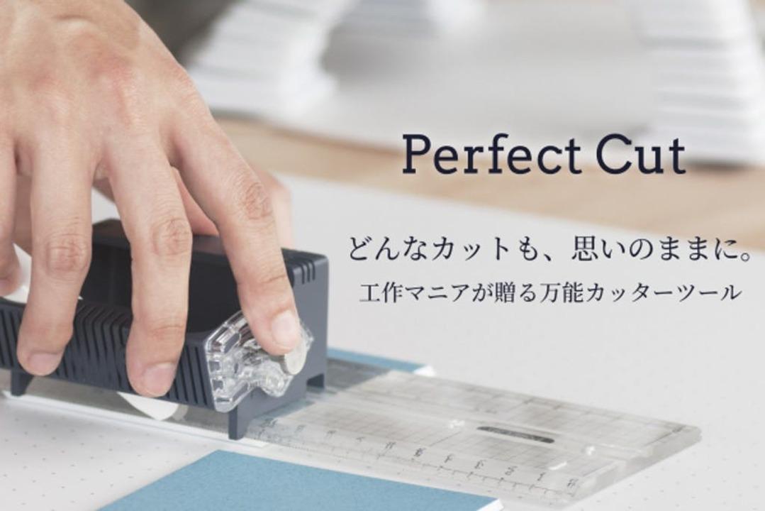 工作の作業効率が劇的にアップ! 万能カッターツール「Perfect Cut」が登場