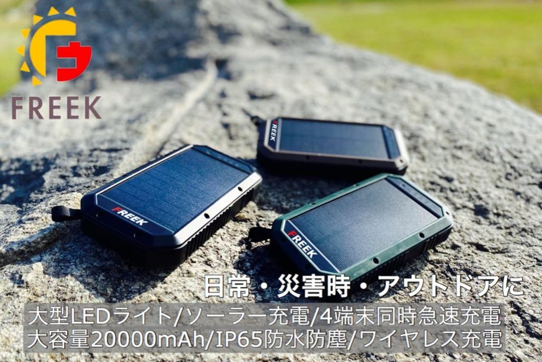 発電も充電も本体だけでOK!持ち運びやすい多機能モバイルバッテリー「FREEK」が登場