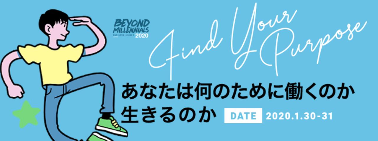 君はなぜ働いているの? ミレニアル世代のゲームチェンジャーたちが渋谷STREAMに集結!