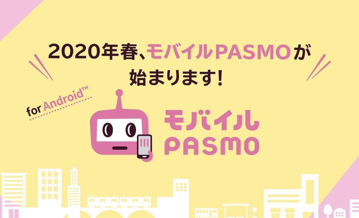 「モバイルPASMO」が騒がれる理由は、PASMO定期券ユーザーが嬉しいから!