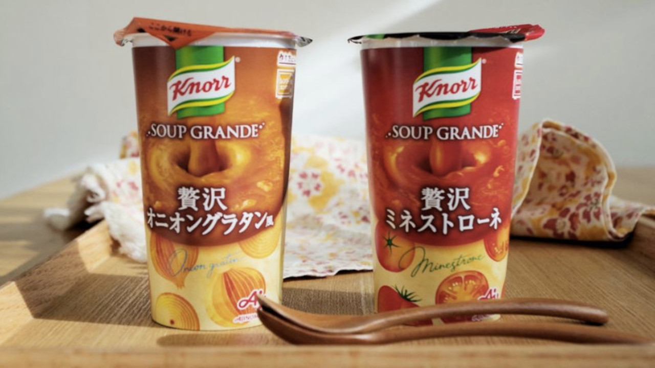 常温保存でき、レンチンするだけでリッチなスープが飲める。クノール「スープグランデ」