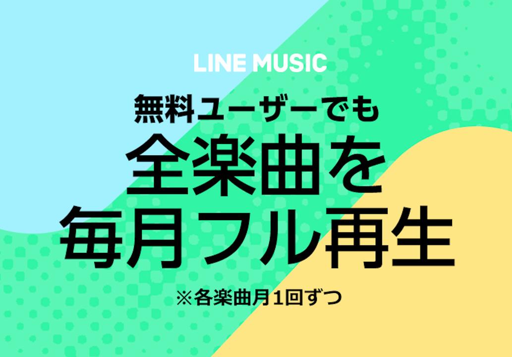 LINE MUSIC、無料ユーザーでも広告無しで楽曲フル再生ができるように