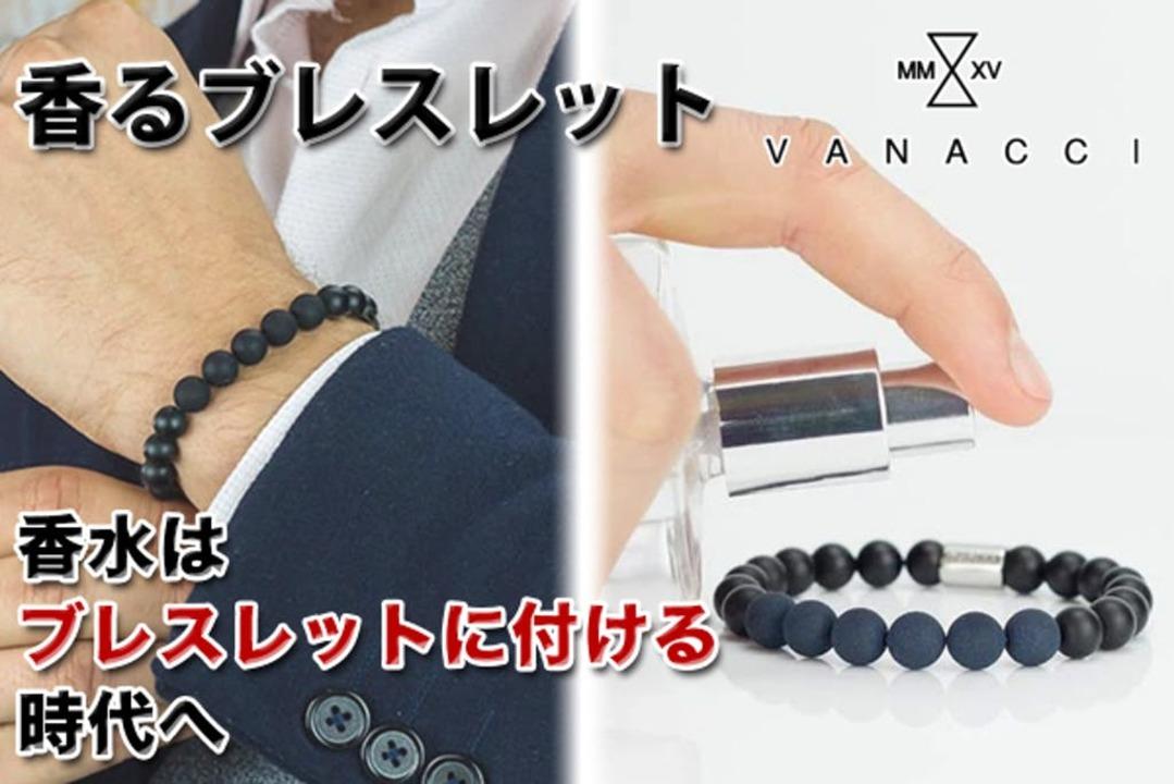 新しい香水の楽しみ方を提案!フレグランスブレスレット「Vanacci」が登場