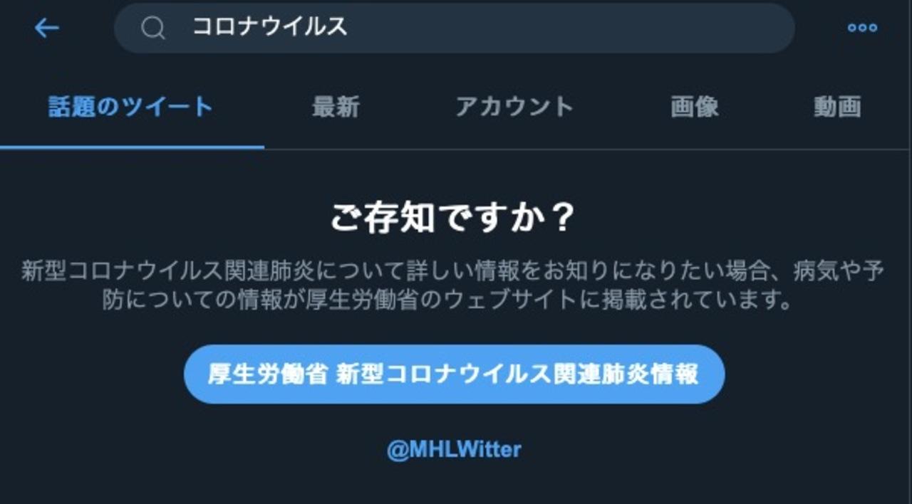 「コロナウイルス」をTwitterで検索すると…世界各国の保険当局の情報がヒット