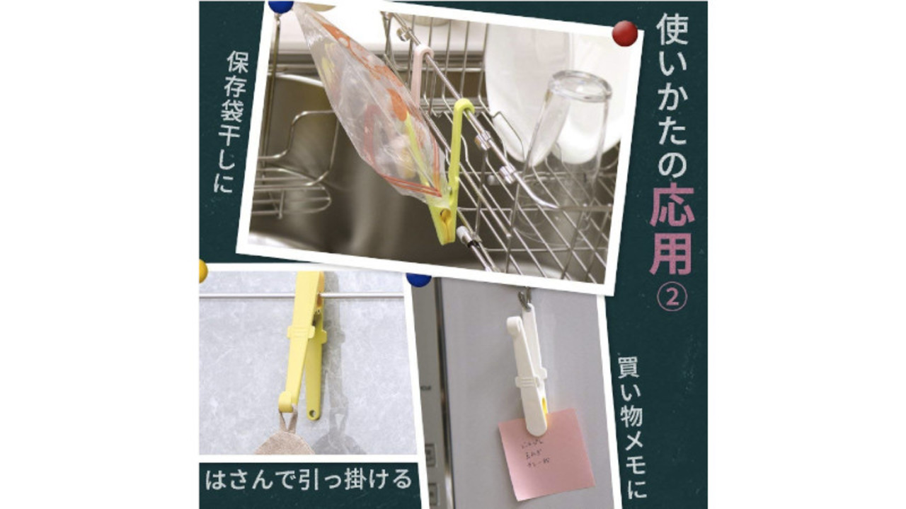 挟む、吊るす、引っ掛ける。この多機能クリップなら、飲み物の空容器から小物まで、キッチン周りがスッキリ