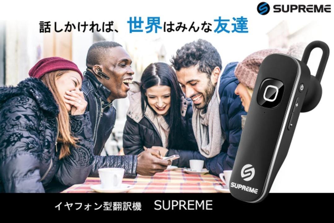 世界中の人と自由に会話を!ビジネスシーンでも活躍するイヤホン型翻訳機「Supreme」が登場