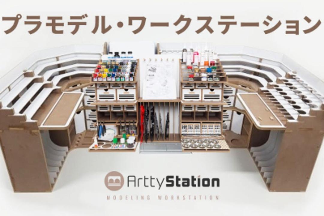 残り3日!プラモデル製作用ワークステーション「Artty Station」のキャンペーンがまもなく終了