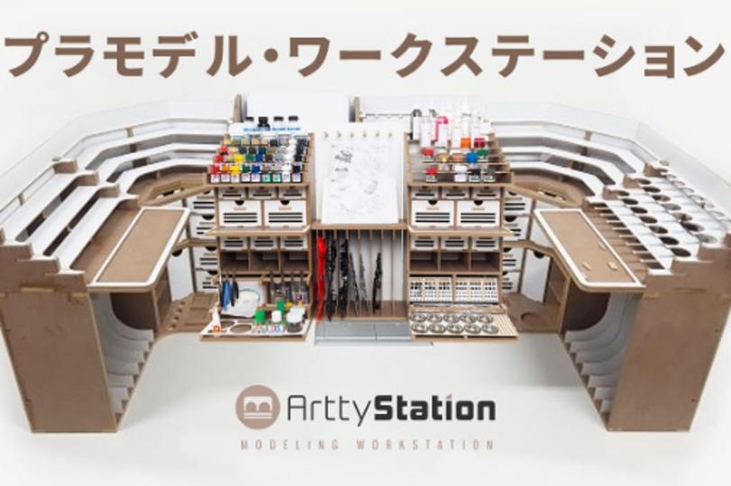 プラモデルに集中したい人のためのワークステーション「Artty Station」
