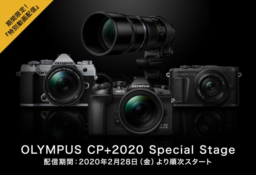 CP+やろうぜ…。オリンパスが特別コンテンツを動画配信!