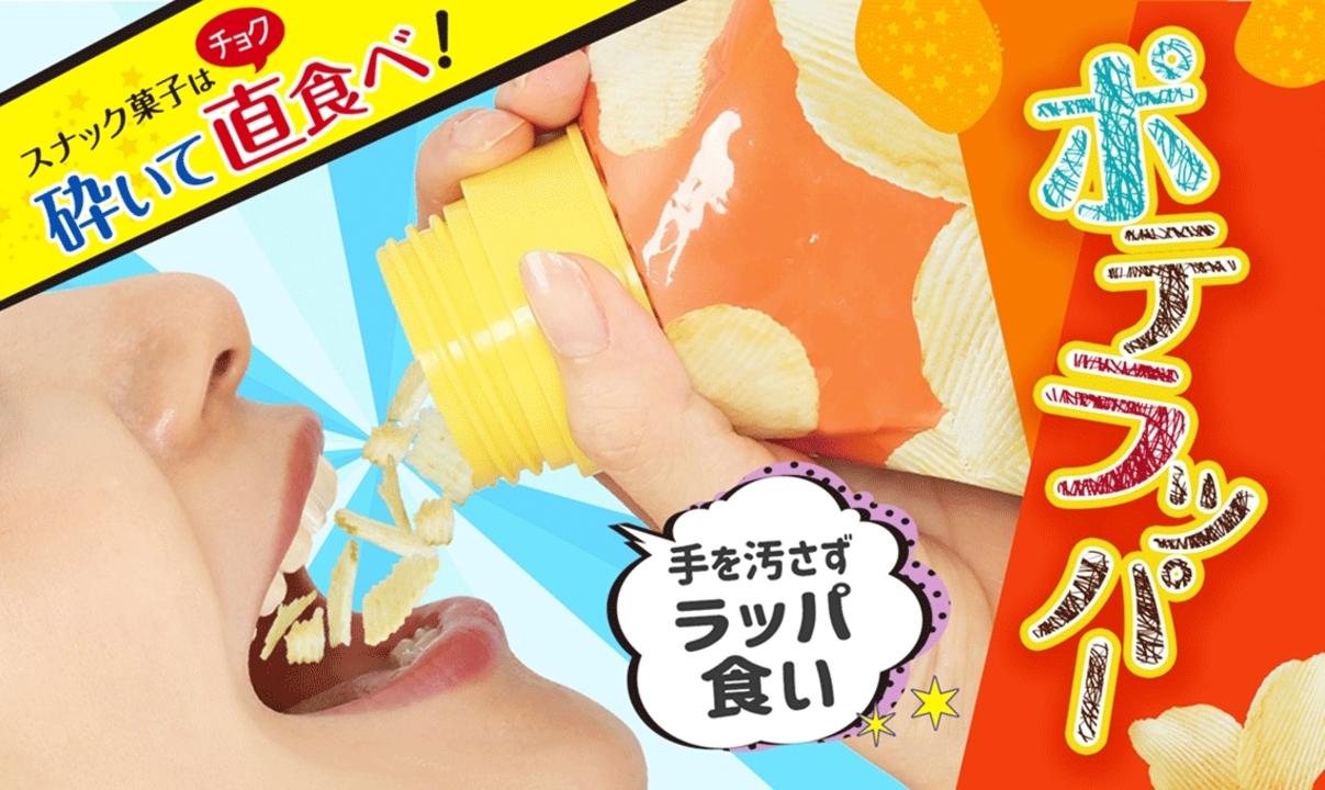 まだ箸でポテチを食べてるの? これからはラッパ食いだYO!