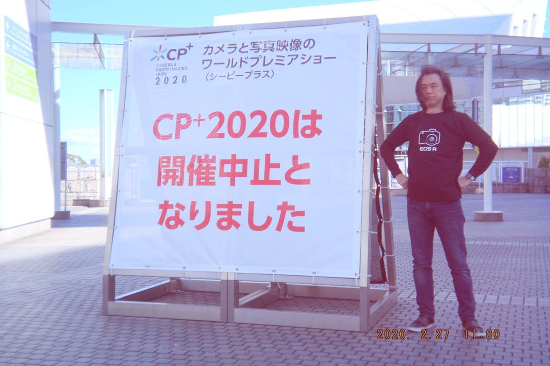 うん、わかってるよCP+開催中止。それでも僕たちはパシフィコ横浜に来た