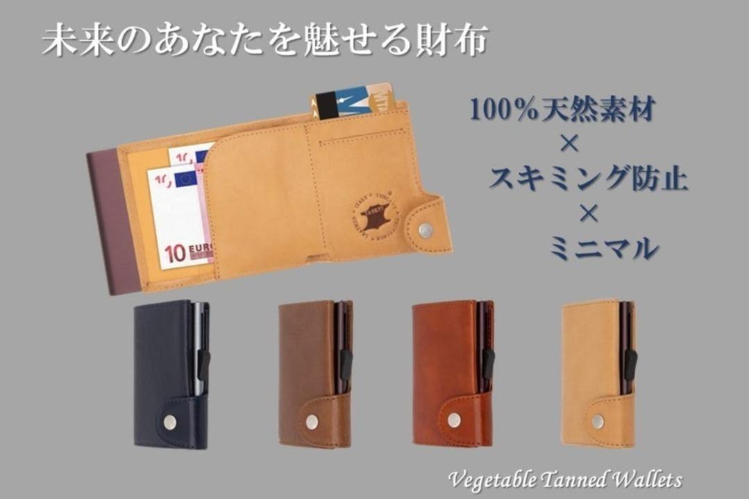 スキミング防止機能付き!ミニマルな生活を支える財布「C-secure」が終了目前