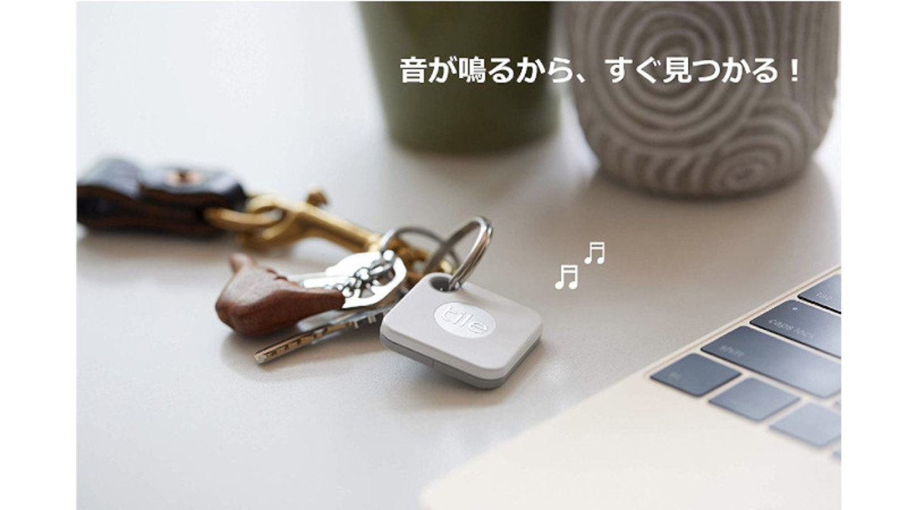 「Tile」があれば、スマホも鍵もすぐに見つかる。心強いスマートトラッカー!