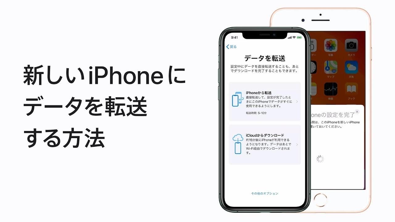 めっちゃ簡単やん。新品のiPhoneにデータを引っ越しする方法