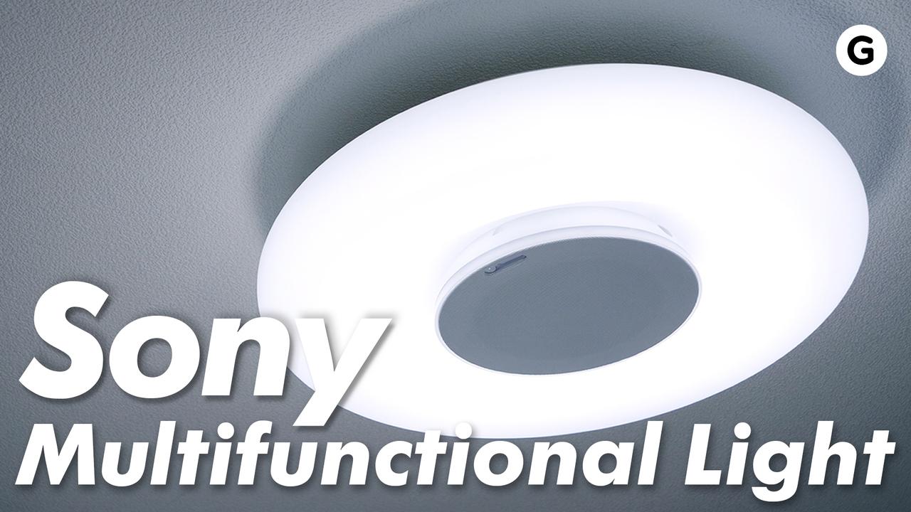 納得感。ソニーのシーリングライトは、天井の電源を使ってガジェットを動かす!