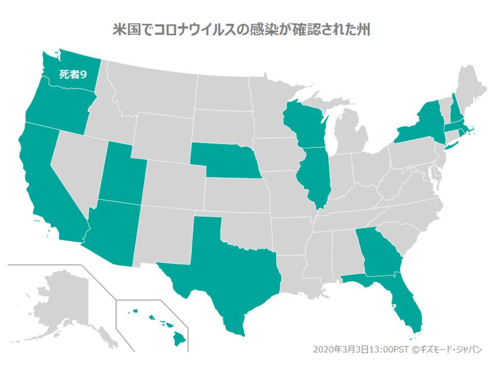 米国でも死者9人感染106人。コロナウイルスは水際から国内対応のフェーズへ