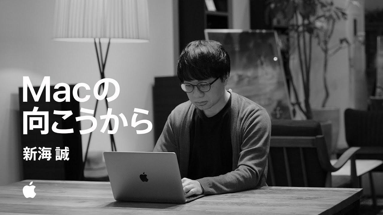 新海誠監督が出演するAppleのCM。話題作を支えたのはMac!