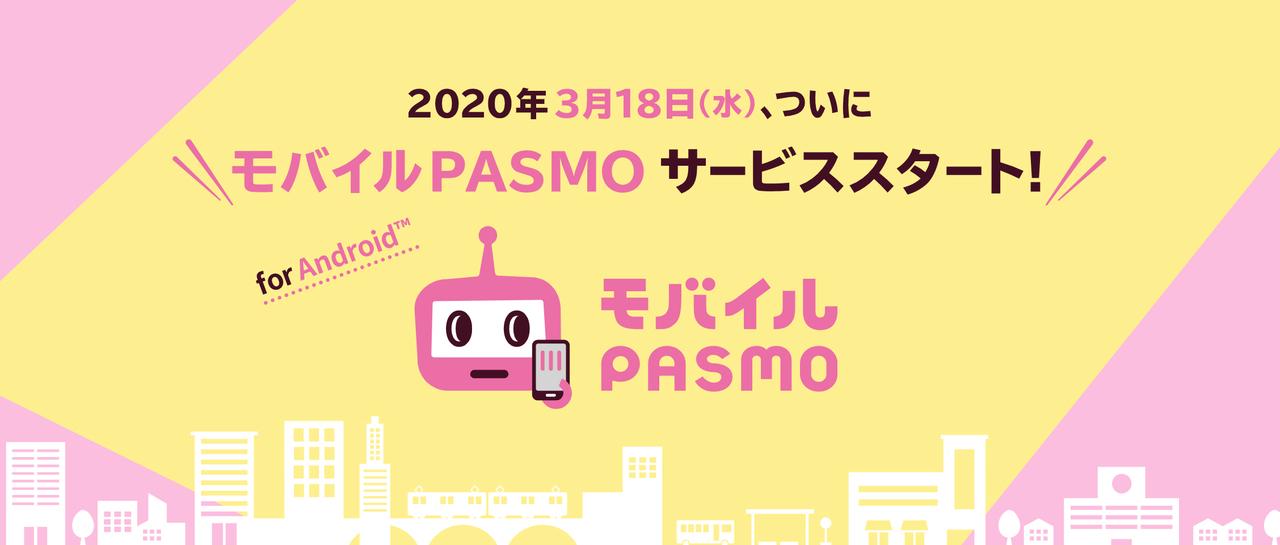 モバイルPASMO、3月18日からスタート!