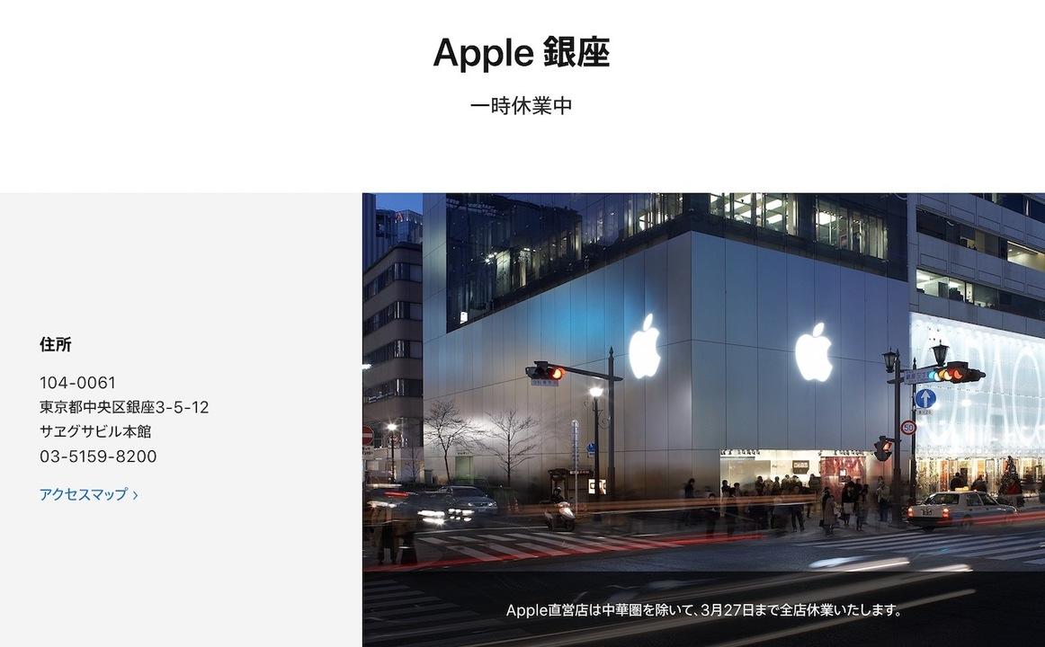 日本でも世界でも、Apple直営店が一時休業中…
