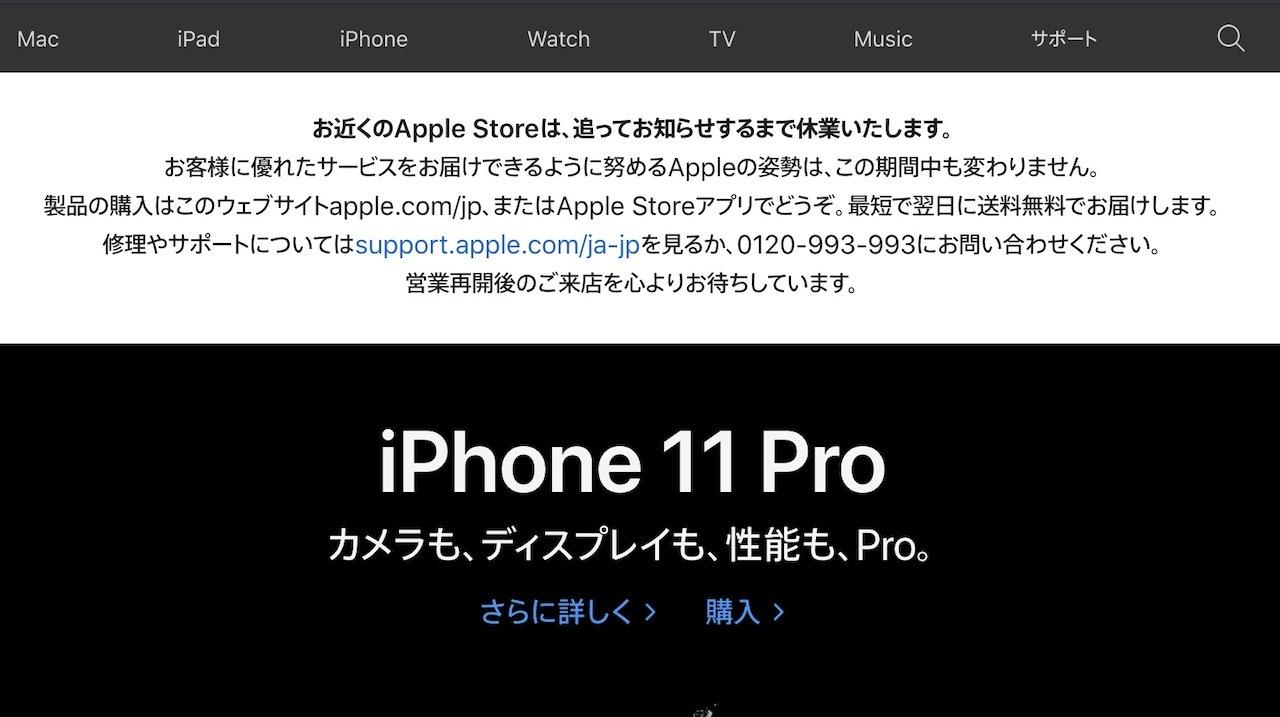 Apple Store、再開時期が「追ってお知らせ」に変更…