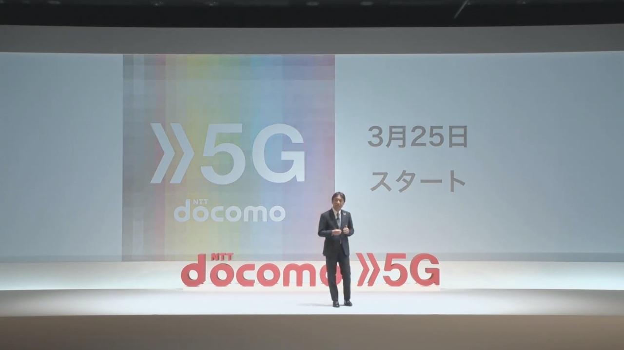 ドコモの5G商用サービスは3月25日スタート! なんと5G使い放題で!