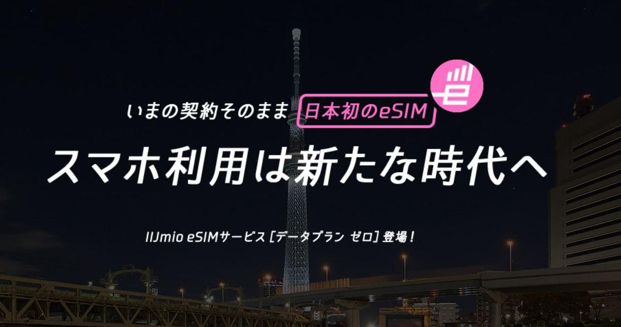 サブ回線にちょうどいい。IIJmioのeSIMサービスが3月19日からサービススタート!