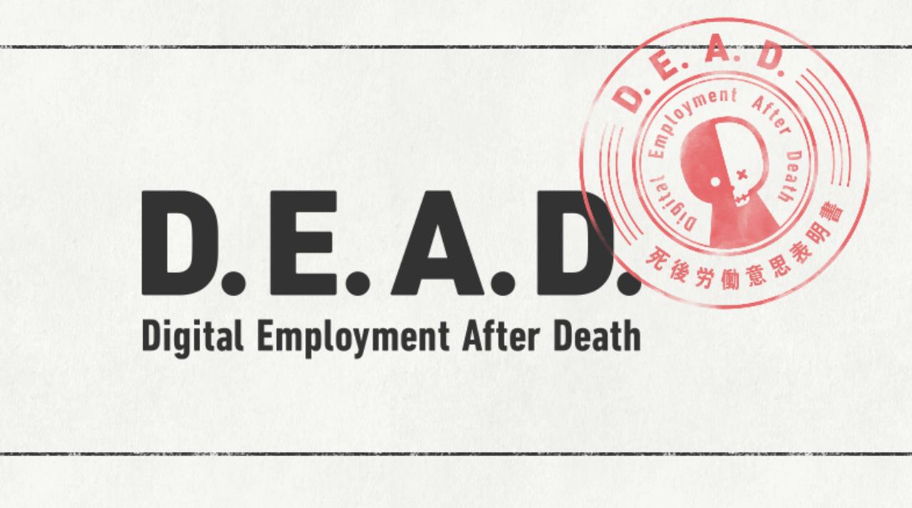 死んだらAIになって働きたい? 働きたくない? 死後デジタル労働「D.E.A.D」なんてのがあります
