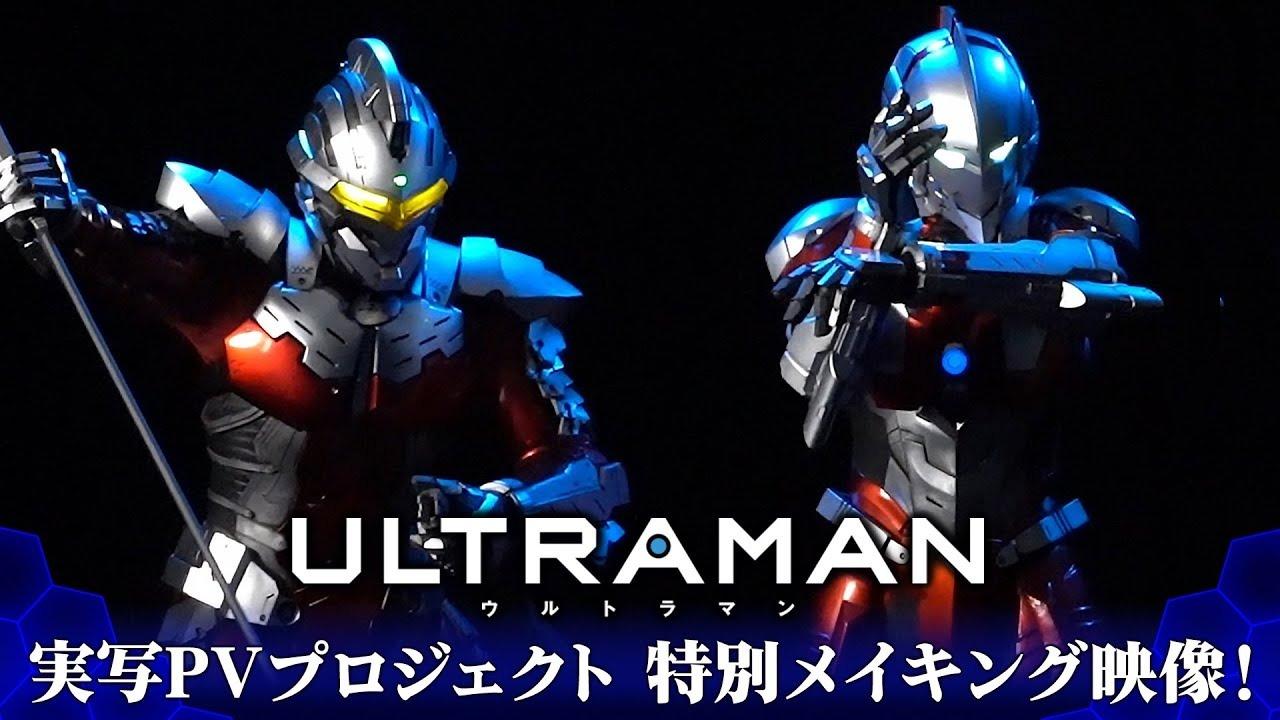 実写版『ULTRAMAN』のスーツがすんごい再現度