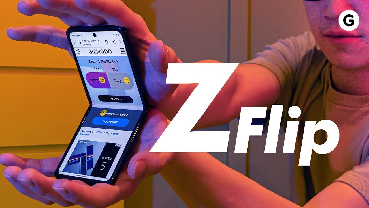 【動画レビュー】Galaxy Z Flip:いま唯一、オススメできる折り曲がりスマホ