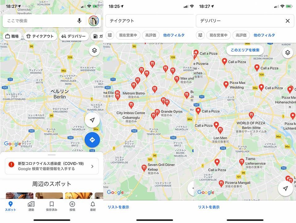 Google マップでレストランのデリバリー・テイクアウト情報がわかりやすくなった