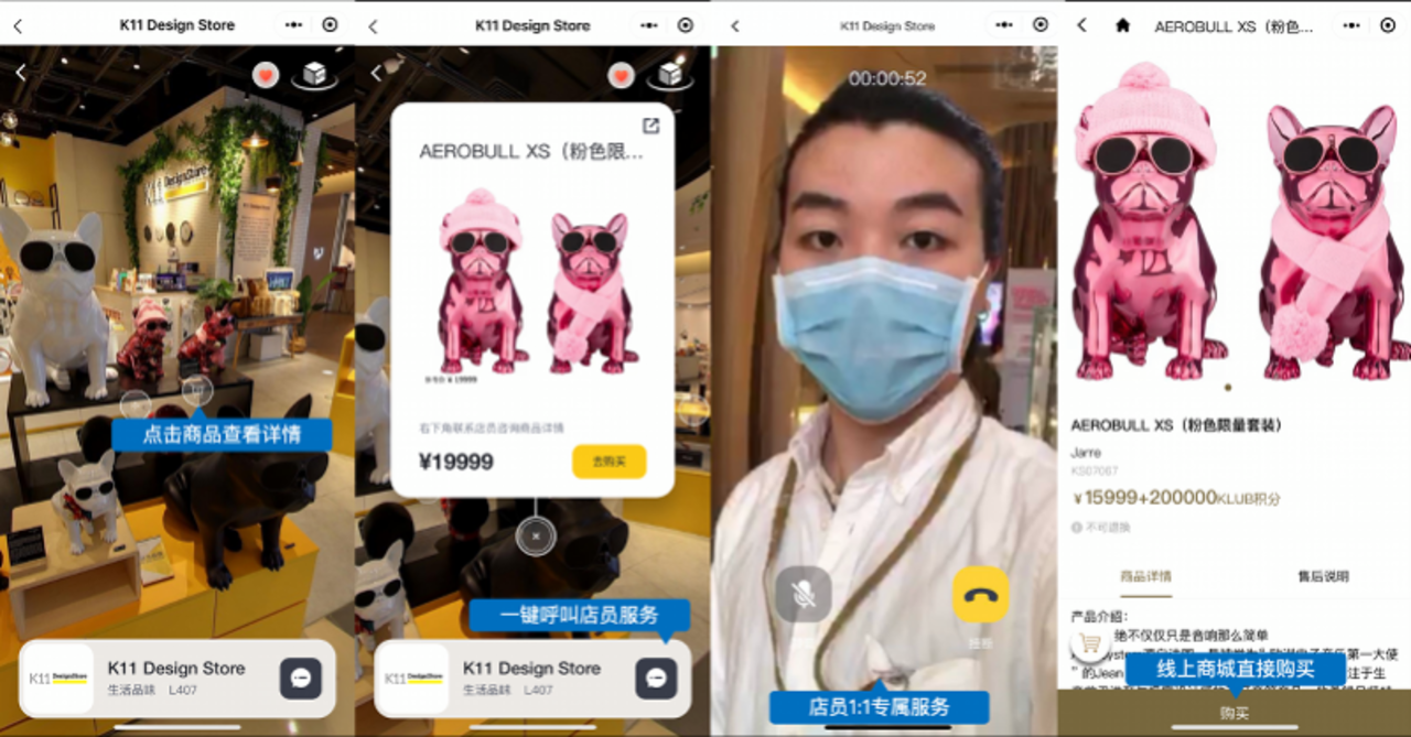 中国、広州のショッピングモールが、WeChatで使えるVRツアーを開始