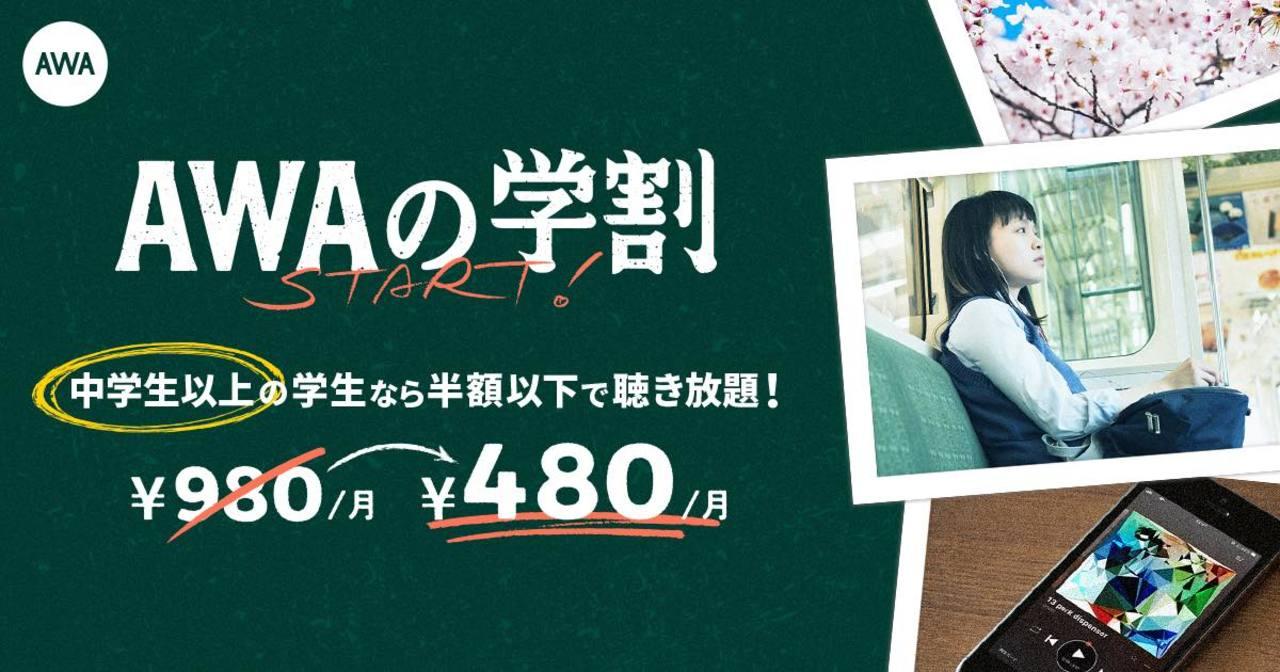 学生のみなさーん! AWAが月額480円の学割はじめましたよ〜