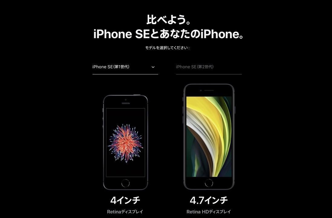 自分のiPhoneと「iPhone SE(第2世代)」、どのくらい違うの? このページでくらべてみよ〜う!