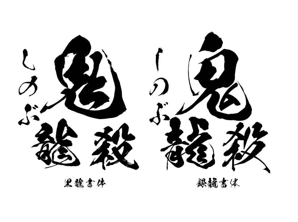 『鬼滅の刃』に使われた毛筆フォントが87%OFF! 3,300円、やすい!