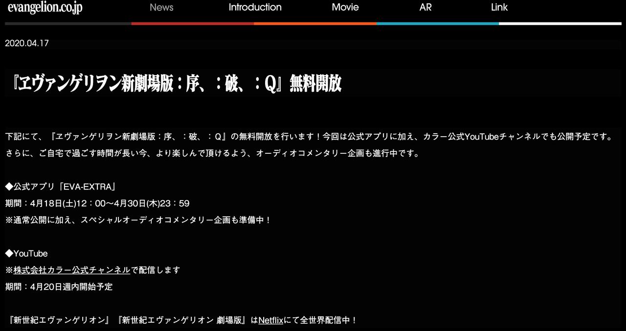 『ヱヴァンゲリヲン新劇場版』3部作が無料公開。自宅での息抜きの一助に