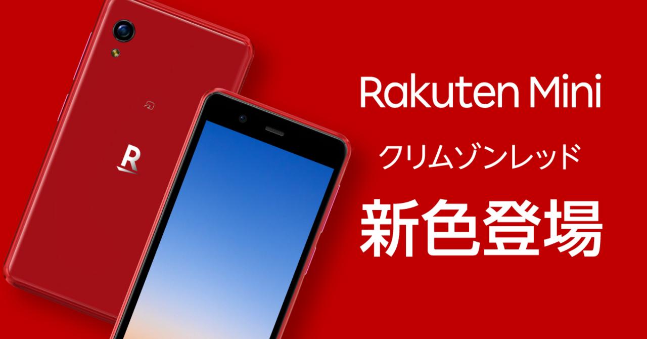 真っ赤なやつがやってきた! Rakuten Miniに新色「クリムゾンレッド」登場