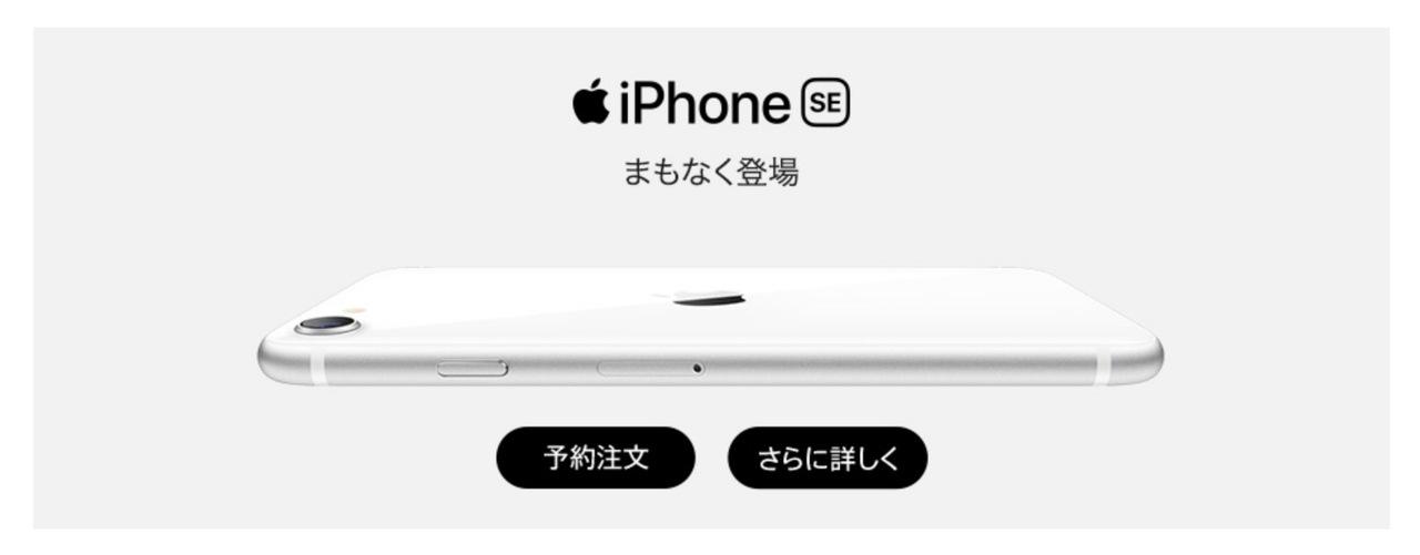 ドコモ、au、ソフトバンクで「iPhone SE(第2世代)」の予約スタート!