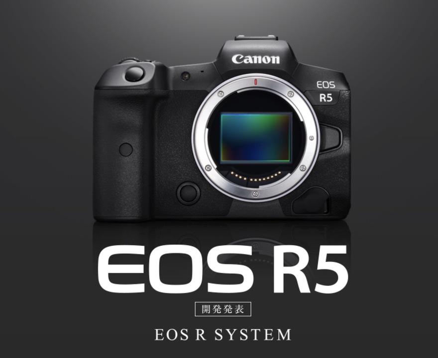 こりゃ待ちきれないぜ! EOS R5開発発表の続報が出たぞ