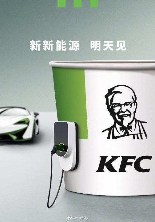 中国のマクドナルドが「5G」チキン、KFCが「再生エネルギー」ナゲットを発売