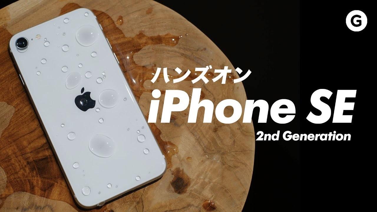 「iPhone SE」動画ハンズオン:11にはあってSEにはないもの