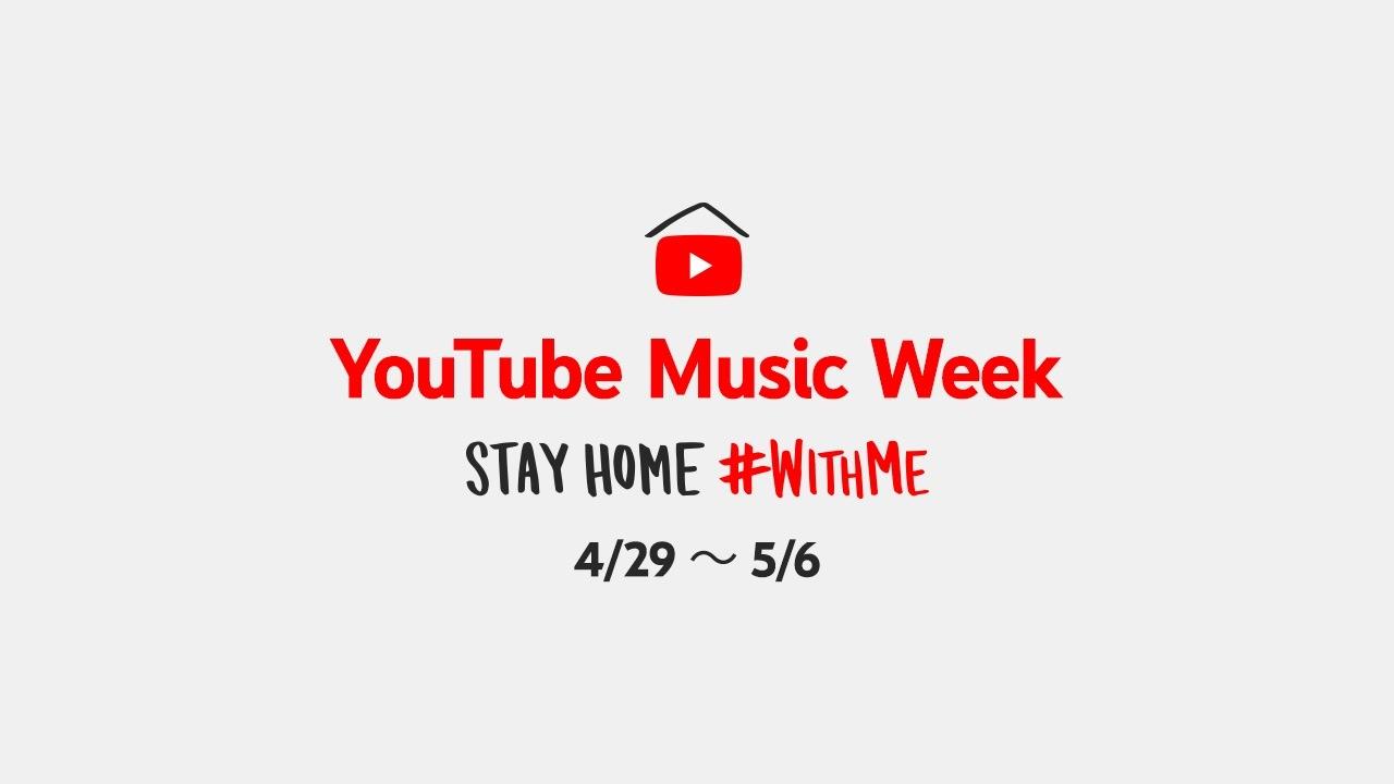 総勢49組が参加! 家で音楽を楽しめる「YouTube Music Week STAY HOME #WITHME」が明日から開催