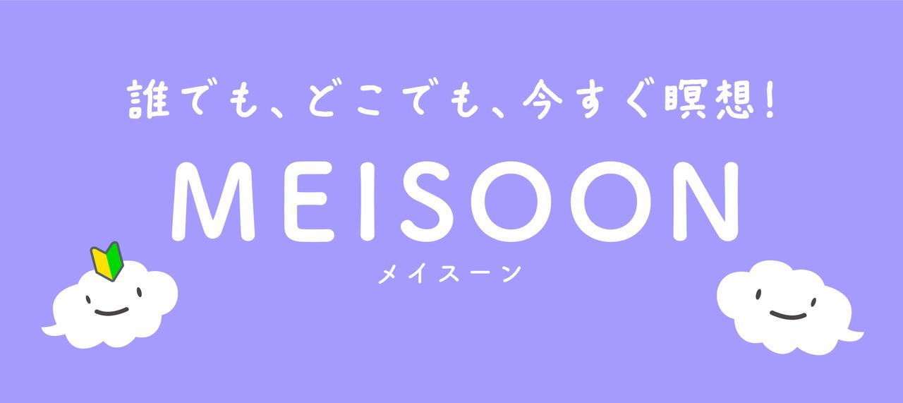 1分で寝落ち。ヨガスタジオ監修の瞑想アプリ「MEISOON」が最高に気持ちいい。5月末まで無料コンテンツ拡大中