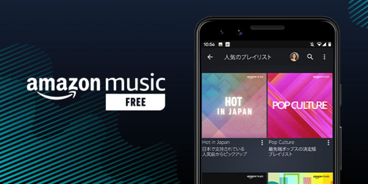 Amazon Musicで無料ストリーミングがスタート。広告付きだけど、アカウントさえあればOK