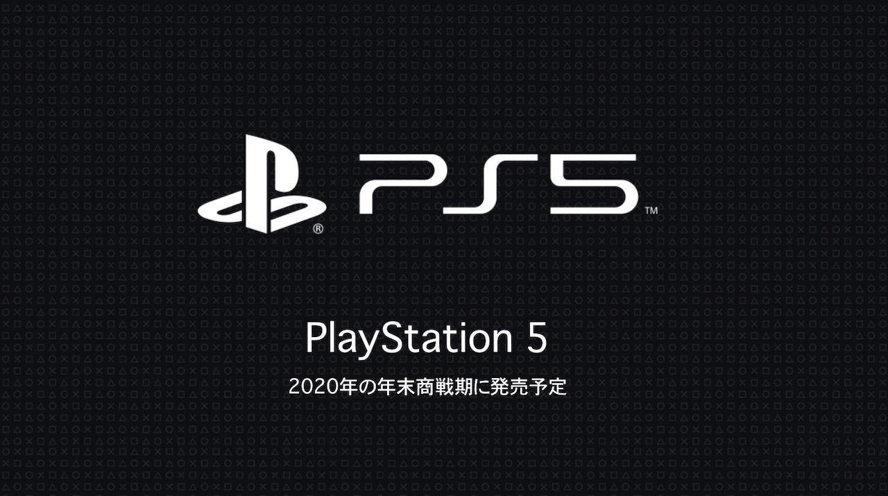 ほっ、PlayStation 5は予定どおりに年末発売です