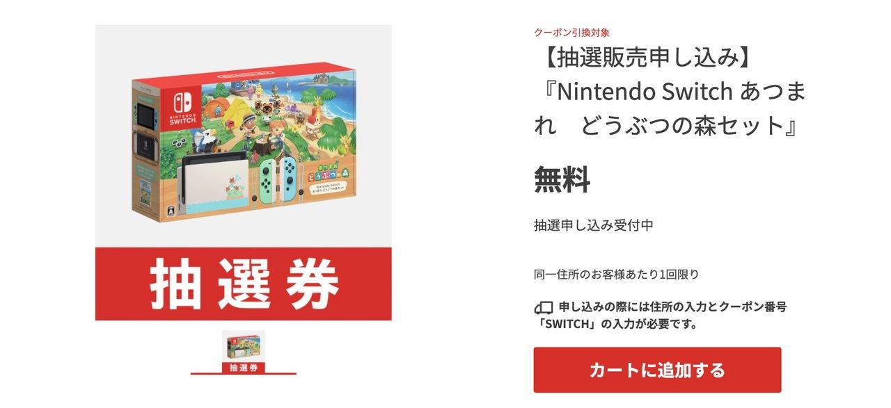 任天堂公式ストアで「Nintendo Switch あつまれ どうぶつの森セット」の抽選申し込みが始まってるよ! 5月25日までだよ!