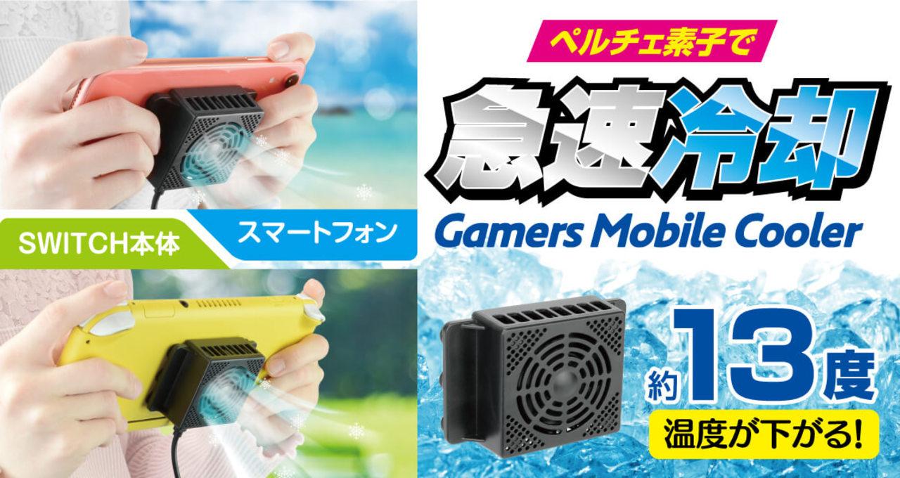 手持ちのアチチを解決。Nintendo Switchやスマホの背面に取り付ける冷却クーラー