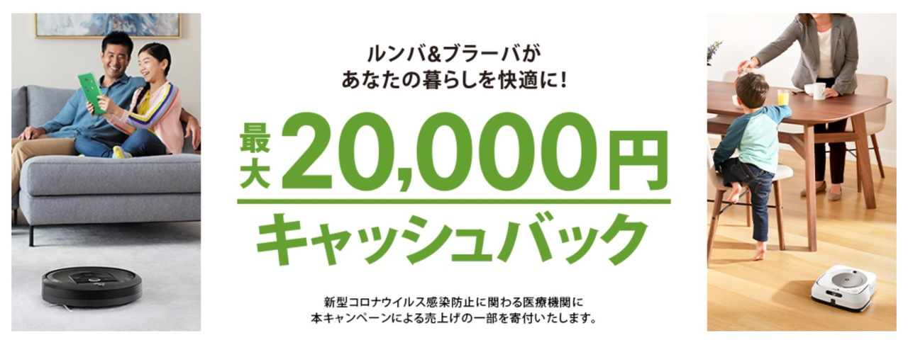 ルンバとブラーバで最大2万円キャッシュバックですってよ!
