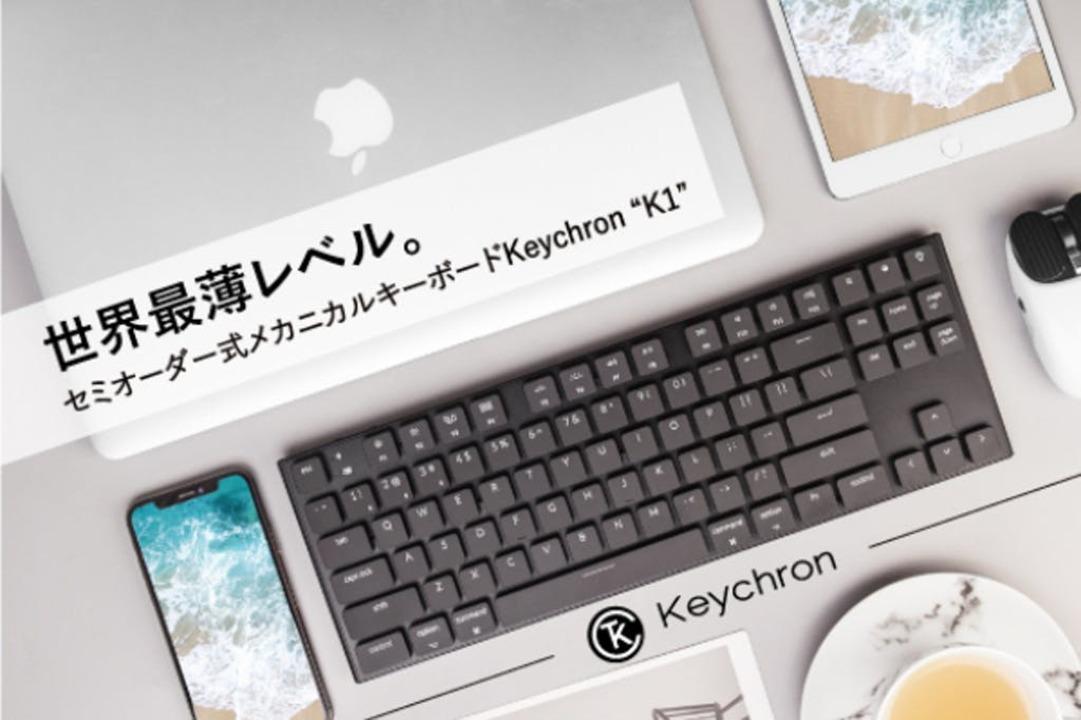 セミオーダー式のメカニカルキーボード「Keychron K1」がキャンペーン開始!