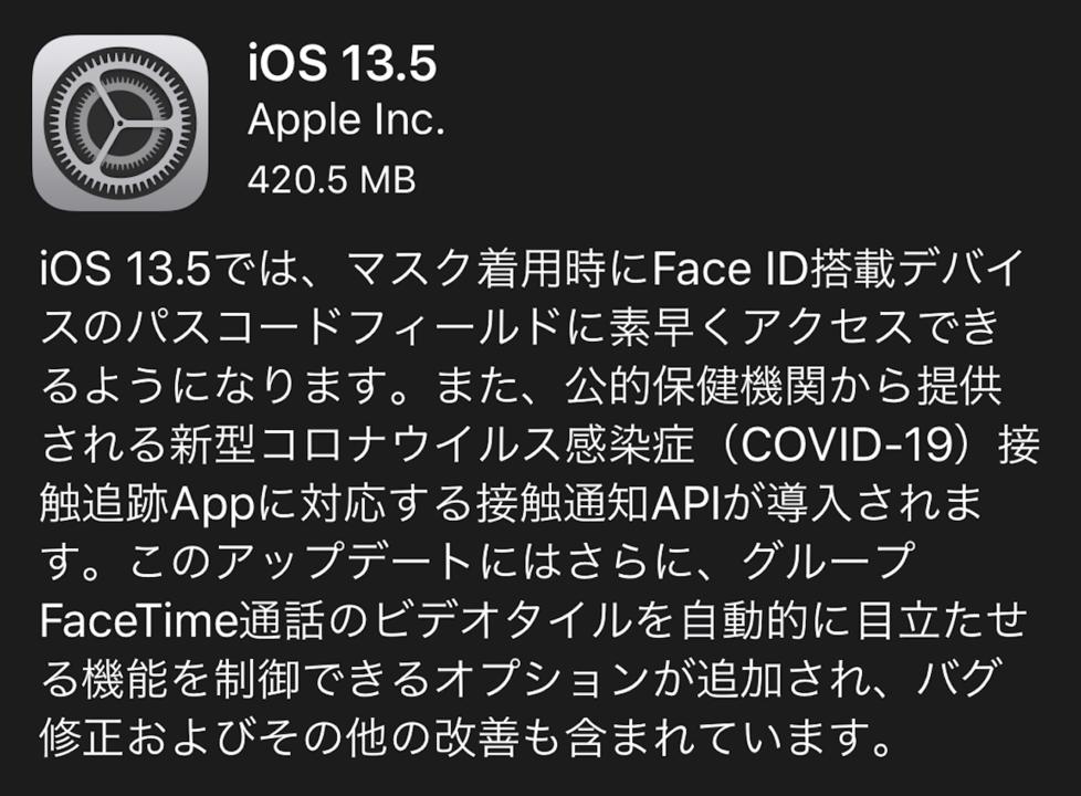 マスクしてたら一瞬でパスコード入力画面行く! 新型コロナAPIも搭載したiOS 13.5が正式リリース
