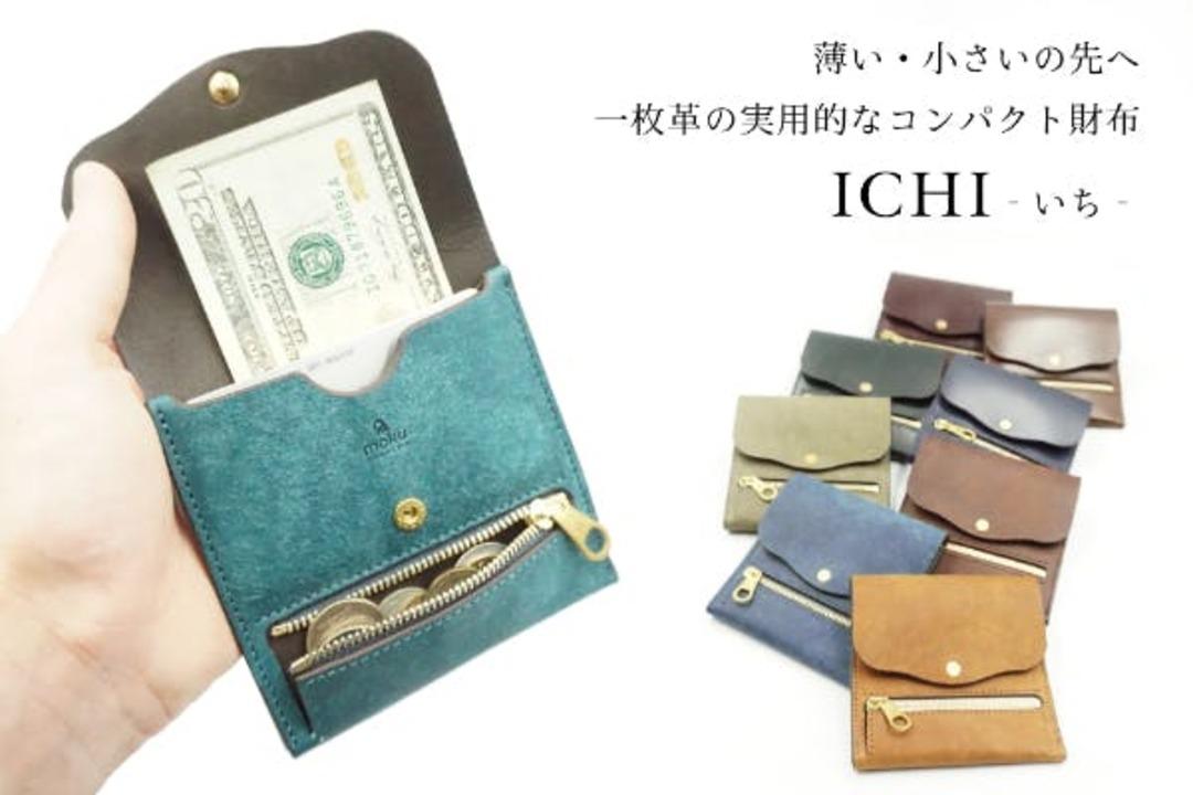 丈夫!薄い!十分な収納力!三拍子揃った財布「ICHI」がmachi-yaに登場